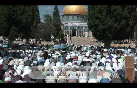 צום הרמאדן בירושלים ותפילת יום השישי האחרון