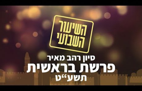 """סיון רהב מאיר   פרשת בראשית – תשע""""ט"""