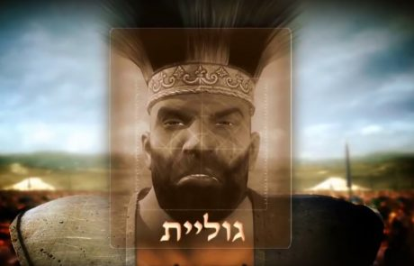 מלחמת דוד וגולית