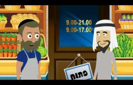 'ראש השנה אצל מאיר הירקן'- סרטון אנימציה לילדים