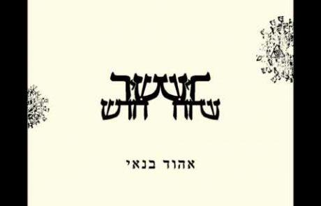 'עת שערי רצון'- אהוד בנאי (פיוט לראש השנה)
