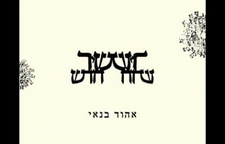 'אזמר בשבחין' – שיר קבלי לליל שבת בביצוע אהוד בנאי (קול וטקסט)