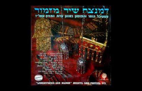 יגאל בשן – 'לקראת שבת' (קול וטקסט)