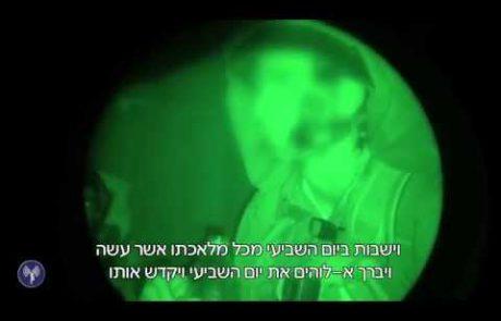 קידוש במהלך קרב במבצע 'צוק איתן' (קטע וידאו)