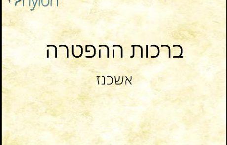 ברכות ההפטרה בנוסח אשכנזי (קול וטקסט)