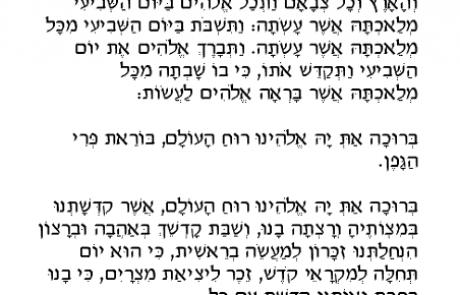 Reconstructionist Kiddush with Feminine God-Language: Text & Audio