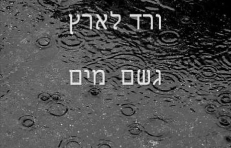'תפילה לגשם'- לוין קיפניס