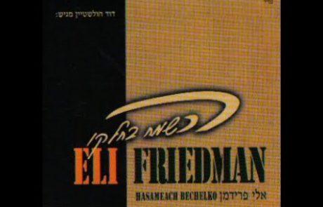 תפילת נחם בביצוע מוזיקאלי- ג'ף הורוביץ ואלי פרידמן