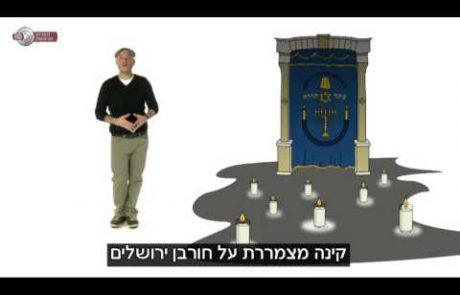 על ט' באב כיום צום- סרטון אנימציה