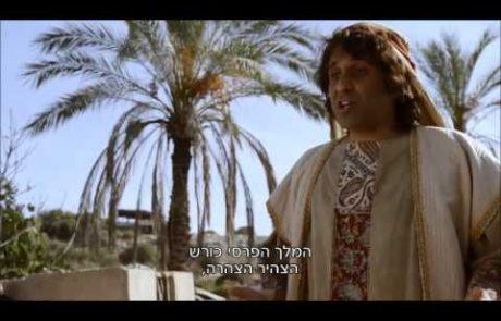 'היהודים באים'- על נהרות בבל