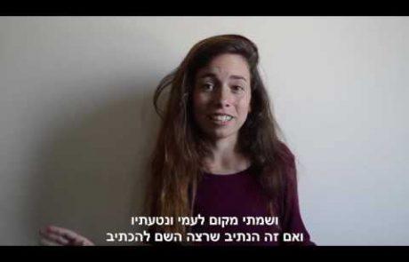 קטע spoken word על דמותו של דוד המלך ל-ט' באב