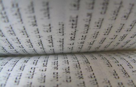 Nusach Edot Hamizrach Kabbalat Shabbat Service (Hebrew Text)